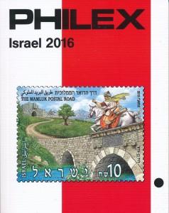 Philex catalogus Israel  Editie 2016