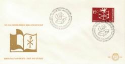 Nederland 1964 FDC 150 jaar Bijbelgenootschap onbeschreven E66