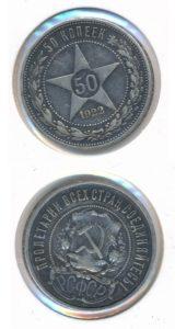 Rusland 1922 50 kopeken