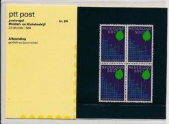 Nederland 1984 postzegel Midden- en Kleinbedrijf PZM24